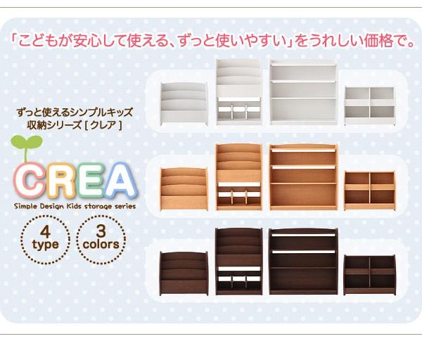 ずっと使えるシンプルキッズ収納シリーズ【CREA】クレア 【棚付絵本ラック】