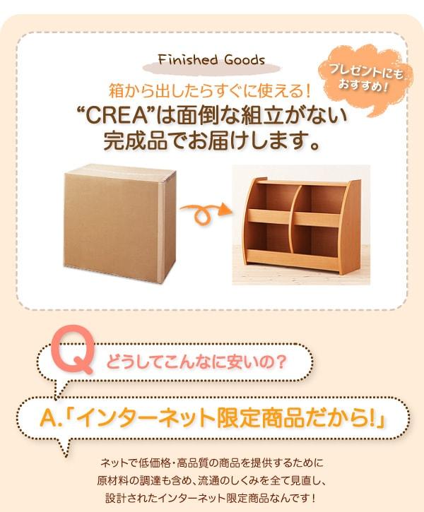 ずっと使えるシンプルキッズ収納シリーズ【CREA】クレア 【おもちゃ箱】