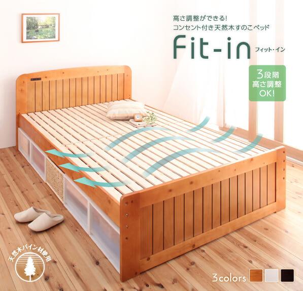 組立見積もり時間15分!組立簡単なすのこベッド『コンセント付き天然木すのこ&収納ベッド【Fit-in】フィット・イン』