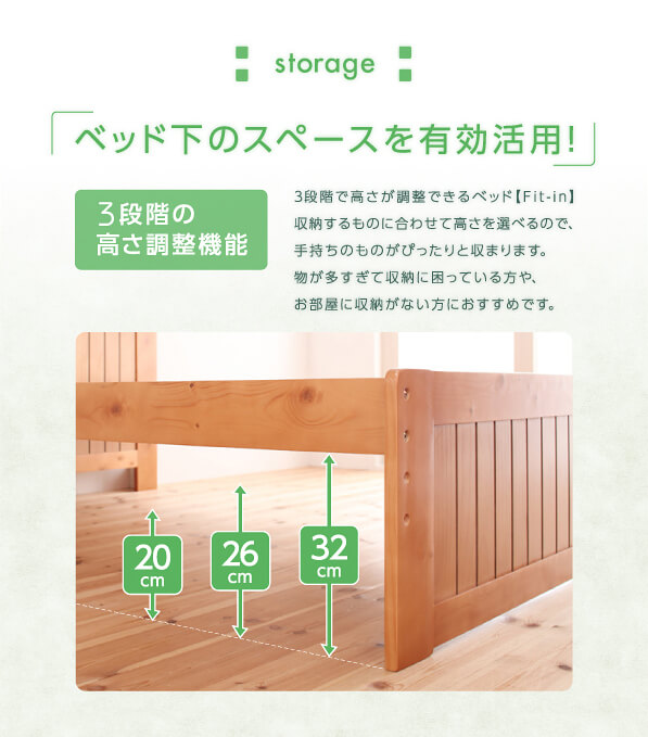 コンセント付き天然木すのこ&収納ベッド 【Fit-in】フィット・イン
