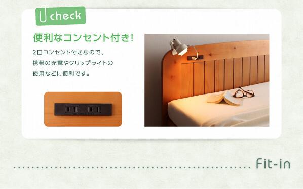 コンセント付き天然木すのこ&収納ベッド【Fit-in】フィット・イン