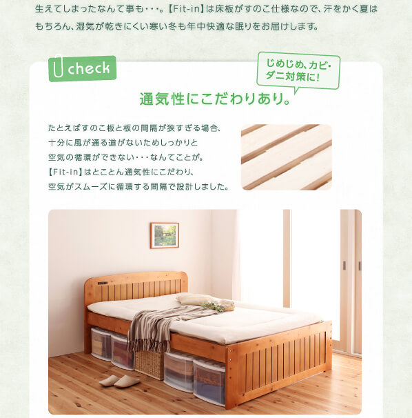 収納ベッドシングル通販『【Fit-in】フィット・イン 高さが調節できる!コンセント付き天然木すのこベッド』