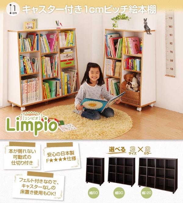 キッズ家具(ファニチャー) キャスター付1cmピッチ絵本棚【Limpio】リンピオ
