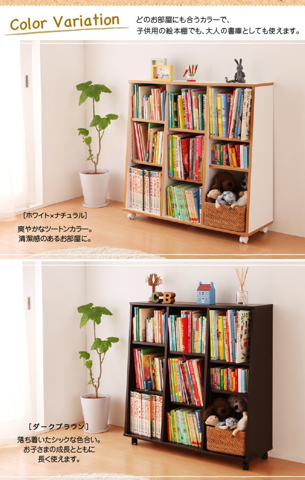 キャスター付1cmピッチ絵本棚【Limpio】リンピオ