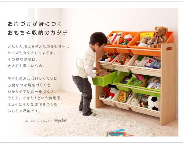 お片づけが身につく!ナチュラルカラーのおもちゃ箱【Mycket】ミュケ