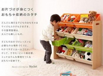 キッズ家具(ファニチャー) おもちゃ箱