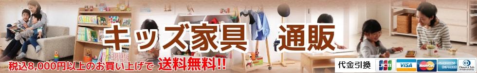 【Primaria】プリマリア キッズ家具 通販