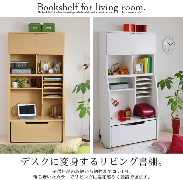 キッズ家具(キッズファニチャー)『リビング書棚 TAK-0001』