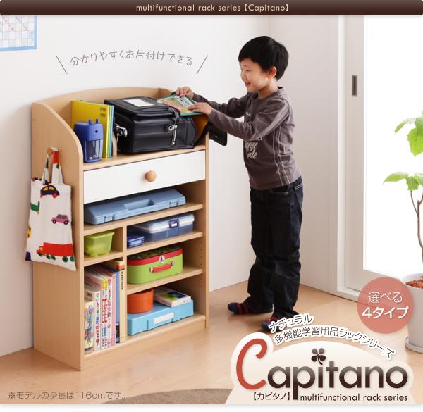 分かりやすくお片付けできる ナチュラル多機能学習用品ラックシリーズ【capitano】カピタノ
