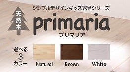 『【Primaria】プリマリア キッズ家具 通販』プリマリア ロゴ