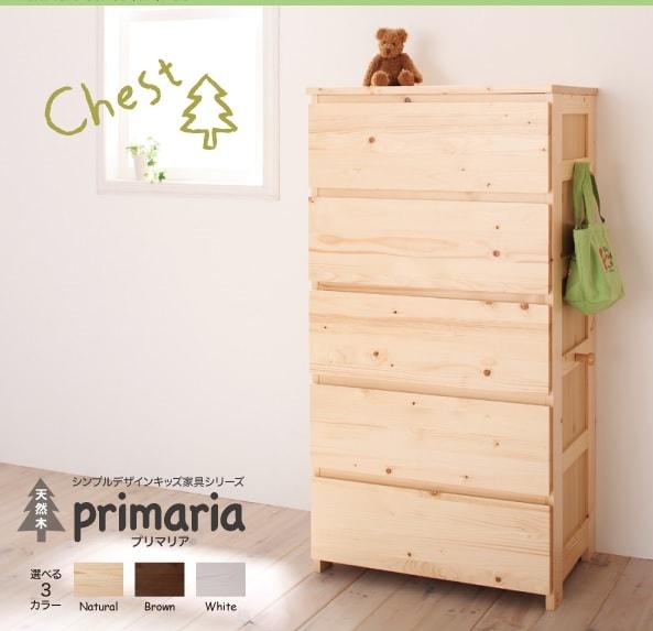 『プリマリア キッズ家具 チェスト』