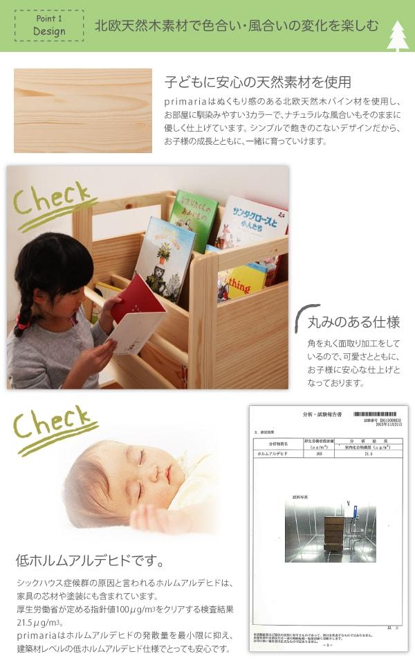 天然木シンプルデザインキッズ家具シリーズ【Primaria】プリマリア チェスト