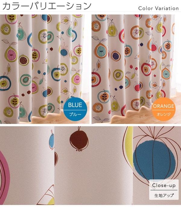 キッズ家具通販『窓を飾るカーテン(デザインとサイズが選べる8000パターン)キッズ 子供部屋 FRUIT(フルーツ) 遮光2級 形態安定 (AL)』