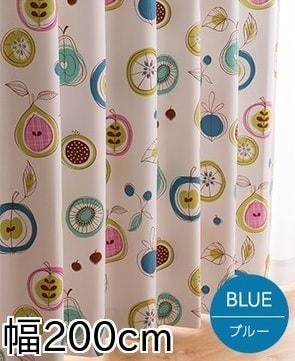 キッズ家具通販『窓を飾るカーテン(デザインとサイズが選べる8000パターン)キッズ 子供部屋 FRUIT(フルーツ) ブルー 幅200cm』