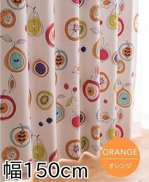 キッズ家具通販『窓を飾るカーテン(デザインとサイズが選べる8000パターン)キッズ 子供部屋 FRUIT(フルーツ) オレンジ 幅150cm』