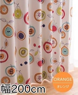 キッズ家具通販『窓を飾るカーテン(デザインとサイズが選べる8000パターン)キッズ 子供部屋 FRUIT(フルーツ) オレンジ 幅200cm』