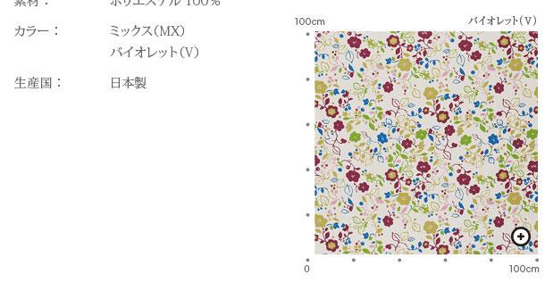 キッズ家具通販『スミノエ NEXTHOME W1008 Floral Garden フローラルガーデン 遮光1級 形状記憶加工 ウォッシャブル』