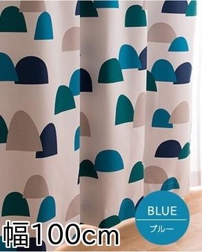 キッズ家具通販『窓を飾るカーテン(デザインとサイズが選べる8000パターン)インファラ KULLE(キュレ) 遮光2級 ブルー、幅100cm』