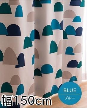 キッズ家具通販『窓を飾るカーテン(デザインとサイズが選べる8000パターン)インファラ KULLE(キュレ) 遮光2級 ブルー、幅150cm』