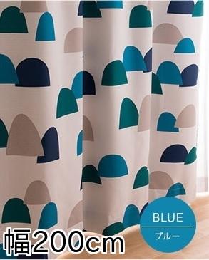 キッズ家具通販『窓を飾るカーテン(デザインとサイズが選べる8000パターン)インファラ KULLE(キュレ) 遮光2級 ブルー、幅200cm』