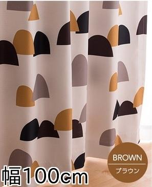 キッズ家具通販『窓を飾るカーテン(デザインとサイズが選べる8000パターン)インファラ KULLE(キュレ) 遮光2級 ブラウン、幅100cm』