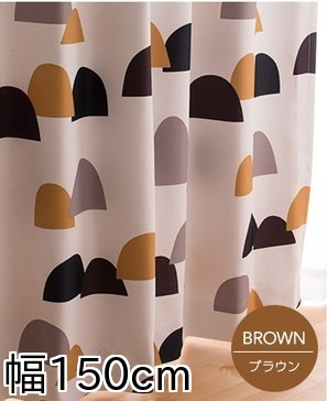 キッズ家具通販『窓を飾るカーテン(デザインとサイズが選べる8000パターン)インファラ KULLE(キュレ) 遮光2級 ブラウン、幅150cm』