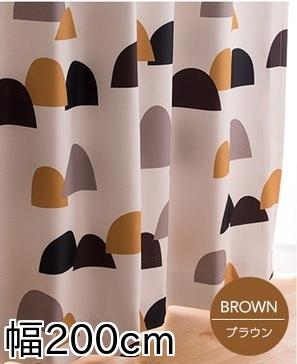 キッズ家具通販『窓を飾るカーテン(デザインとサイズが選べる8000パターン)インファラ KULLE(キュレ) 遮光2級 ブラウン、幅200cm』