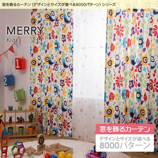 キッズ家具通販『窓を飾るキッズカーテン MERRY(メリー)』
