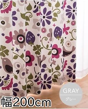 キッズ家具通販『窓を飾るカーテン(デザインとサイズが選べる8000パターン)キッズ 子供部屋  MERRY(メリー)』のカラー:グレイ、幅200cm