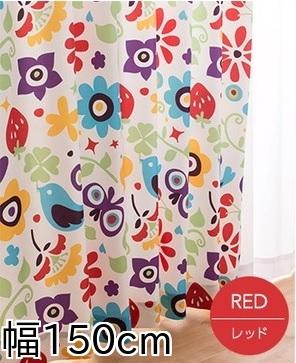キッズ家具通販『窓を飾るカーテン(デザインとサイズが選べる8000パターン)キッズ 子供部屋  MERRY(メリー)』のカラー:レッド、幅150cm