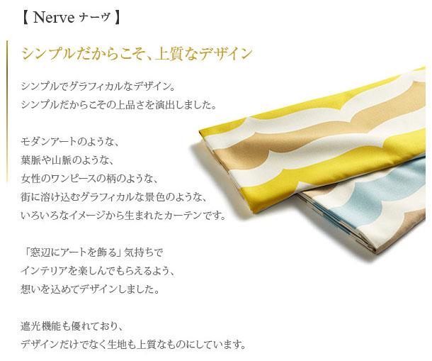 キッズ家具通販『スミノエ NEXTHOME W1015 Nerve ナーヴ 遮光1級 形状記憶加工 ウォッシャブル』