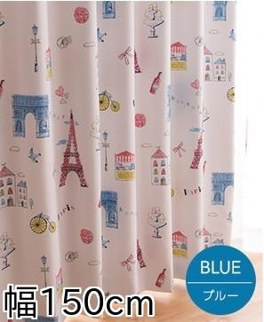 キッズ家具通販『窓を飾るカーテン キッズ 子供部屋 PARIS(パリス)』のカラー:ブルー、幅150cm