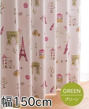 キッズ家具通販『窓を飾るカーテン キッズ 子供部屋 PARIS(パリス)』のカラー:グリーン、幅150cm