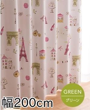 キッズ家具通販『窓を飾るカーテン キッズ 子供部屋 PARIS(パリス)』のカラー:グリーン、幅200cm