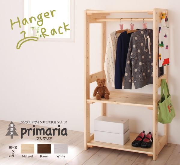 キッズ家具通販 【Primaria】プリマリア ハンガーラック