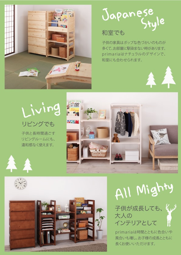 天然木シンプルデザインキッズ家具シリーズ【Primaria】プリマリア ハンガーラック