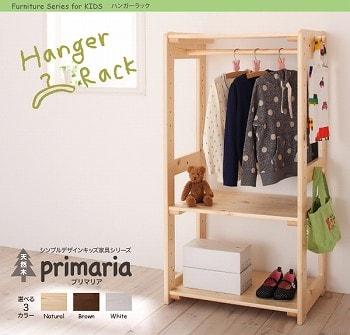 『プリマリア キッズ家具 ハンガーラック』