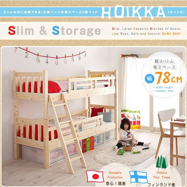 キッズ家具通販『スリムなのに収納できる!北欧パインの省スペース2段ベッド【hoikka】ホイッカ』