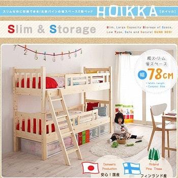 キッズ家具通販 キッズ2段ベッド