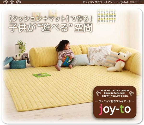 キッズ家具通販『クッション付き・プレイマット 【joy-to】ジョイート』