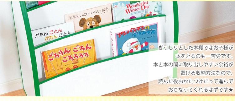 キッズファニチャー【JOY. BOOK RACK】(本棚)