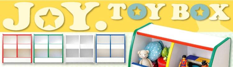 キッズファニチャー【JOY. TOY BOX】トイボックス(おもちゃ箱)