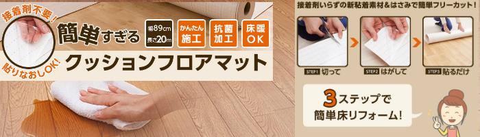 キッズ家具通販 キッズマット 『簡単すぎるクッションフロアマット』