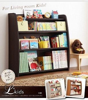 キッズ家具(ファニチャー) 本棚