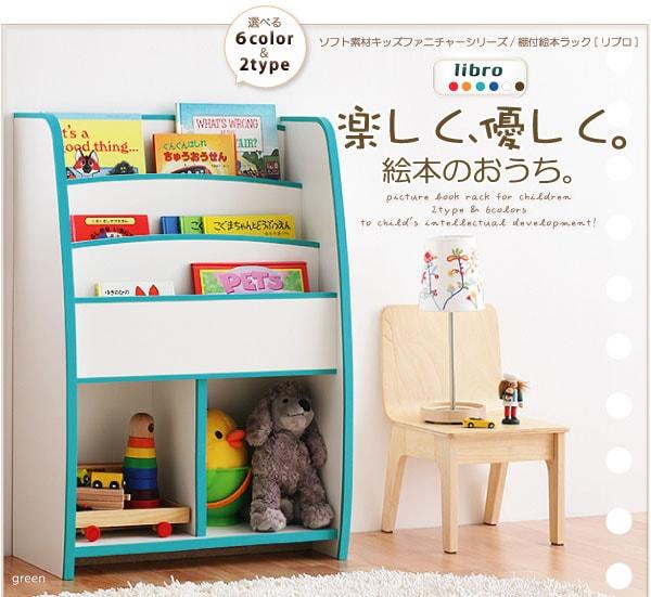ソフト素材キッズファニチャーシリーズ 棚付絵本ラック 【libro】リブロ