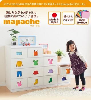 キッズ家具通販 キッズチェスト『小さいうちからお片付けの習慣が身に付く知育チェスト【mapache】マパーチェ』