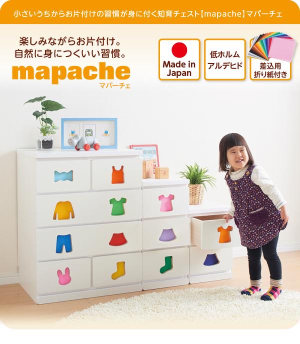 キッズ家具通販『小さいうちからお片付けの習慣が身に付く知育チェスト【mapache】マパーチェ』