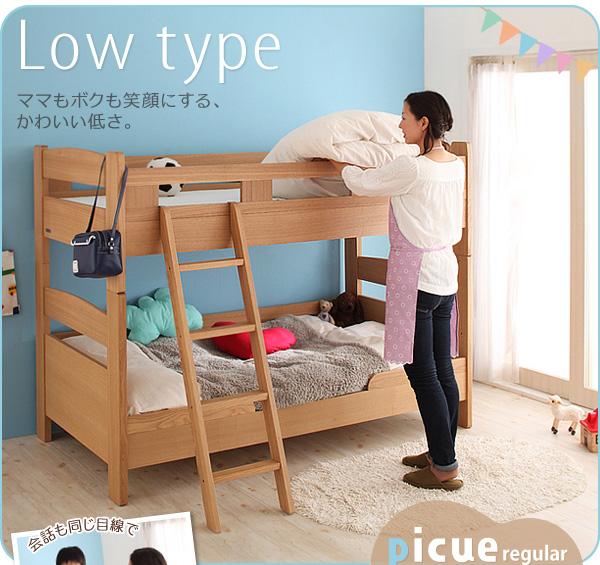 キッズ家具通販『【picue regular】ピクエ・レギュラー ロータイプ木製2段ベッド』