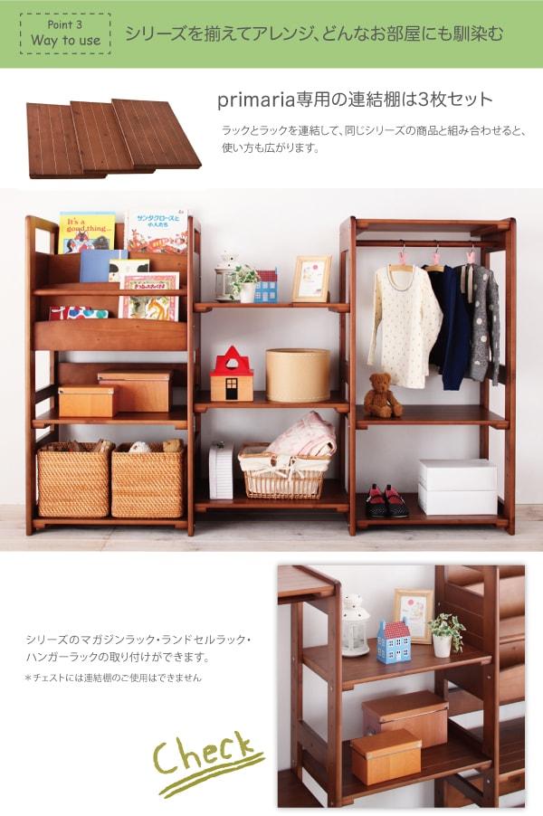天然木シンプルデザインキッズ家具シリーズ【Primaria】プリマリア 連結棚3枚セット