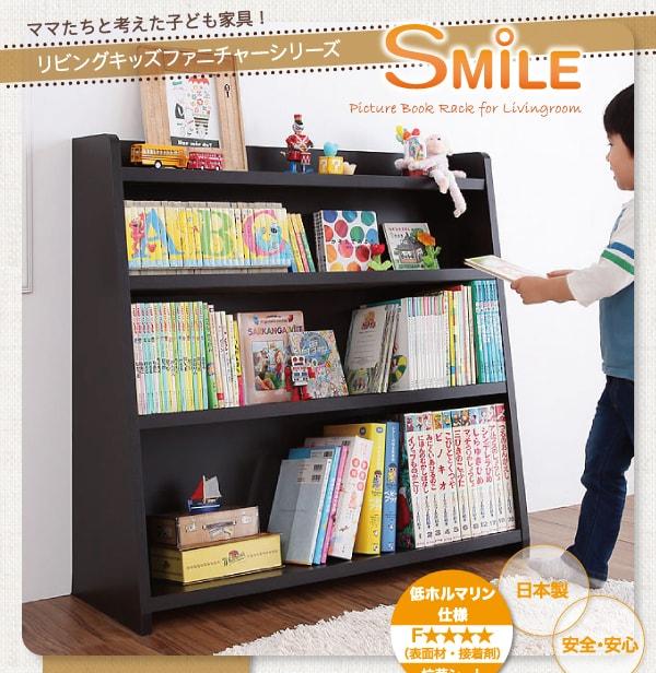 キッズ家具(ファニチャー) リビングキッズファニチャーシリーズ 【SMILE】スマイル 絵本棚